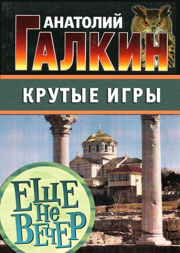 Крутые игры ( Анатолий Галкин  )