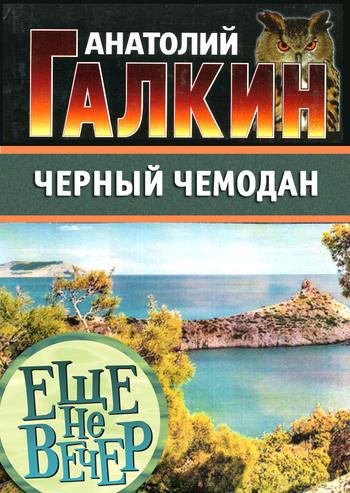 Скачать Анатолий Галкин бесплатно Черный чемодан