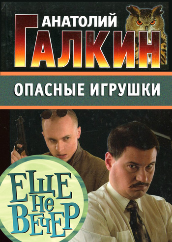 Опасные игрушки ( Анатолий Галкин  )