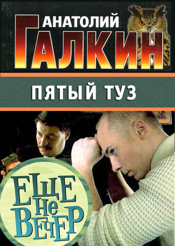 Анатолий Галкин Пятый туз юрий мухин госбесы кровавая гэбня и живой труп