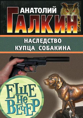 Наследство купца Собакина ( Анатолий Галкин  )
