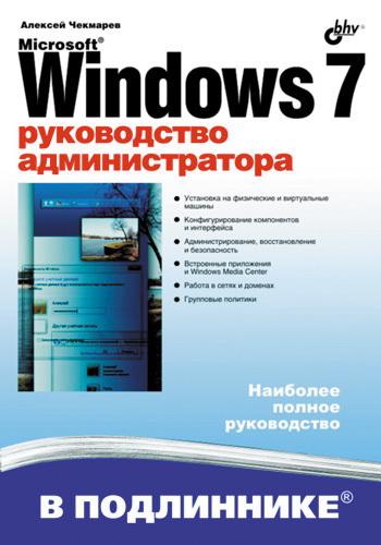 Алексей Чекмарев Microsoft Windows 7. Руководство администратора руководство разработчика на microsoft script host 2 0