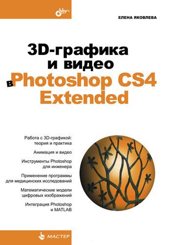 Елена Яковлева 3D-графика и видео в Photoshop CS4 Extended highscreen tasty rose gold