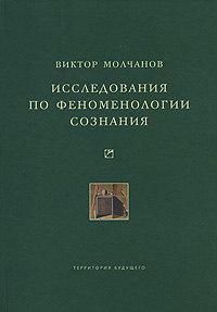 Молчанов, Виктор  - Исследования по феноменологии сознания