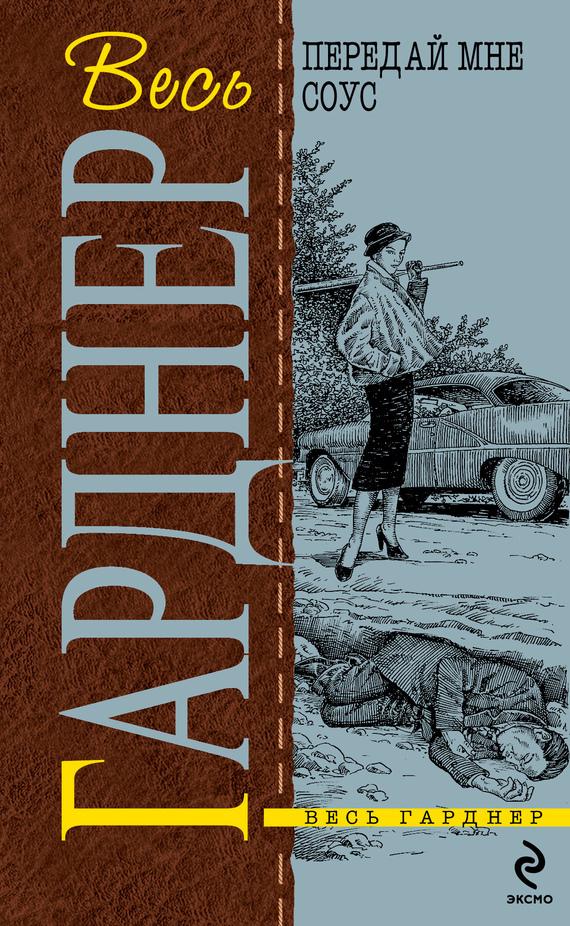 доступная книга Эрл Стенли Гарднер легко скачать