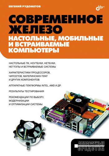 Евгений Рудометов Современное железо: настольные, мобильные и встраиваемые компьютеры