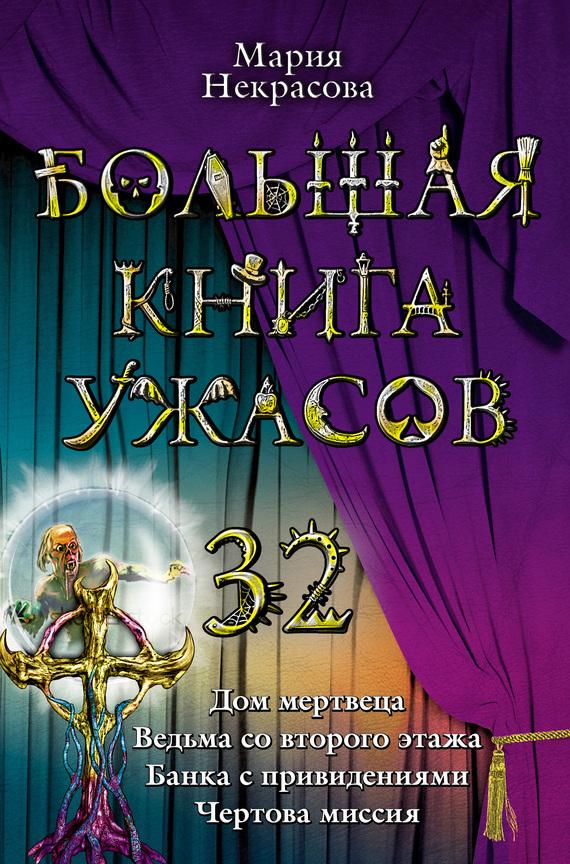 Мария Некрасова Ведьма со второго этажа мария некрасова костыль нога