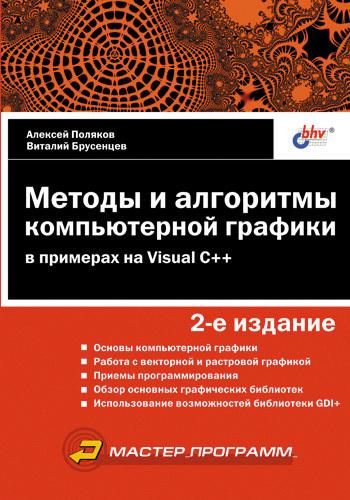 Алексей Поляков Методы и алгоритмы компьютерной графики в примерах на Visual C++ самоучитель компьютерной графики и звука