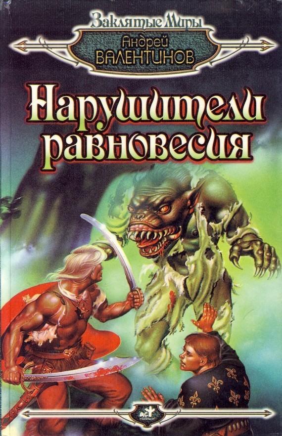 полная книга Андрей Валентинов бесплатно скачивать