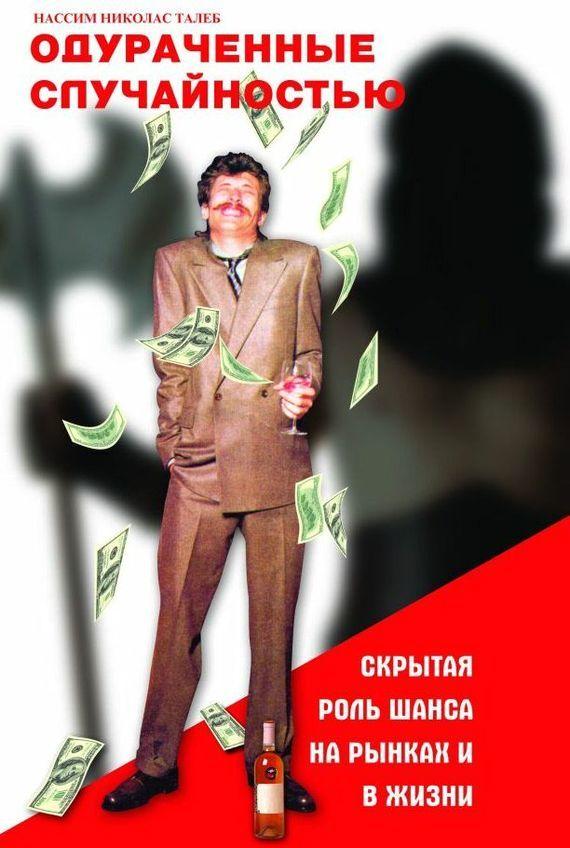 Обложка книги Одураченные случайностью. Скрытая роль шанса на рынках и в жизни, автор Талеб, Нассим Николас