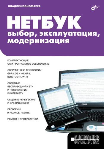 Владлен Пономарев Нетбук: выбор, эксплуатация, модернизация нетбук выбор эксплуатация модернизация