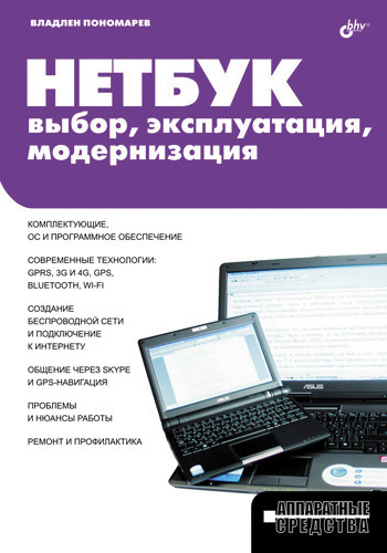 Владлен Пономарев