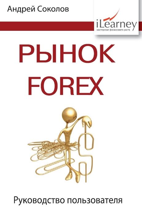 А. Н. Соколов Рынок FOREX: руководство пользователя forex b016 h 5071