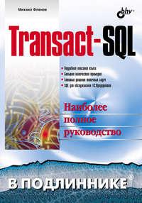 Фленов, Михаил  - Transact-SQL