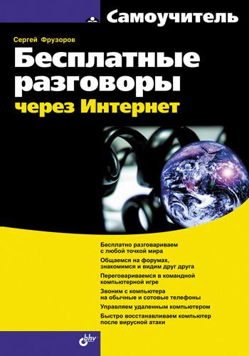 С. Н. Фрузоров Бесплатные разговоры через Интернет сотовые стационарные телефоны мк303 gsm в кривом роге