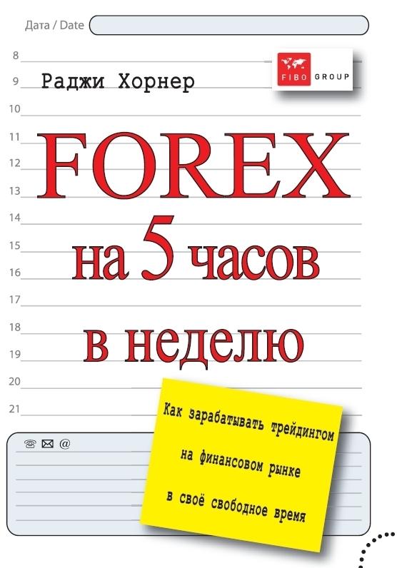 Раджи Хорнер FOREX на 5 часов в неделю. Как зарабатывать трейдингом на финансовом рынке в свое свободное время forex b016 6607