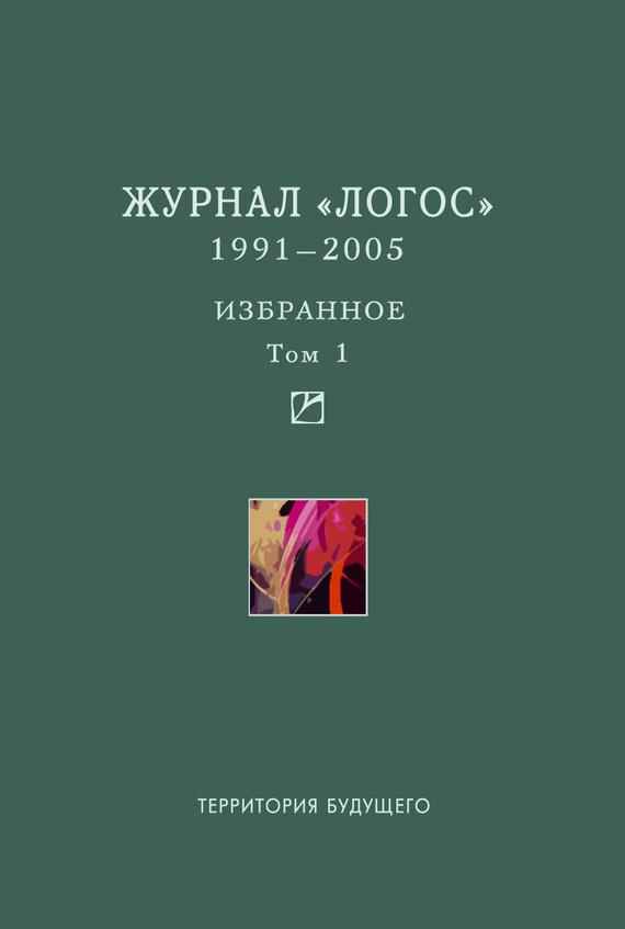 Коллектив авторов Журнал «Логос». 1991–2005. Избранное. Том 1 отсутствует журнал логос 2 2013 pdf epub