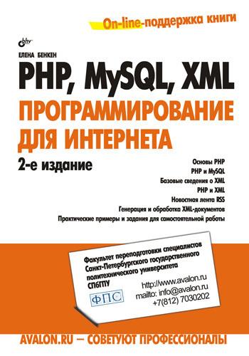 PHP, MySQL, XML: программирование для Интернета ( Елена Бенкен  )