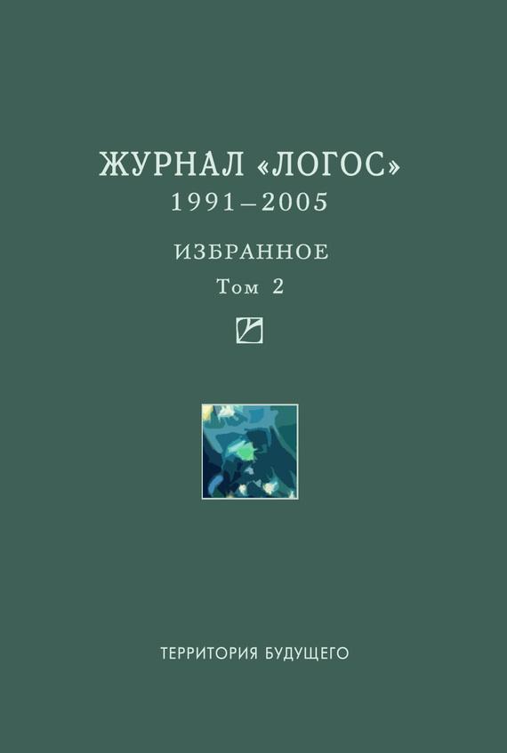 Коллектив авторов Журнал «Логос». 1991–2005. Избранное. Том 2 отсутствует журнал логос 2 2013 pdf epub