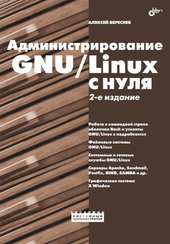 Алексей Береснев Администрирование GNU/Linux с нуля колисниченко д самоучитель системного администратора linux