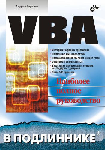 Андрей Гарнаев VBA с м окулов практикум по объектно ориентированному программированию