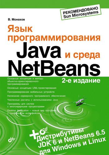 Вадим Монахов Язык программирования Java и среда NetBeans разработка приложений java ee 7 в netbeans 8
