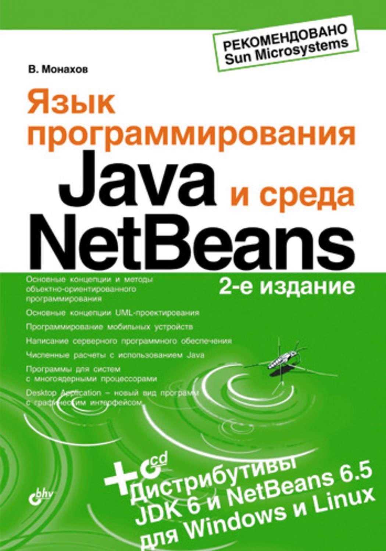 Скачать бесплатно книги программирование java