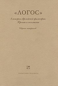 Коллектив авторов «Логос» в истории европейской философии. Проект и памятник д с мережковский было и будет дневник 1910 1914 гг