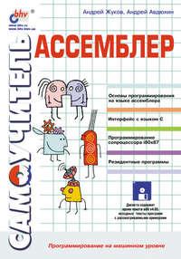 Жуков, Андрей  - Ассемблер. Самоучитель