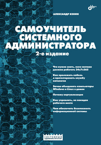 Александр Кенин Самоучитель системного администратора (2-е издание) колисниченко д самоучитель системного администратора linux