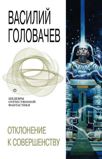 Скачать Василий Головачев бесплатно Отклонение к совершенству