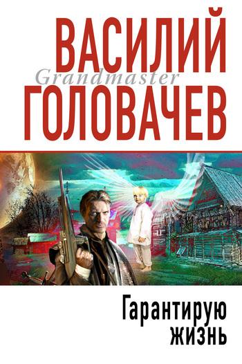 Гарантирую жизнь ( Василий Головачев  )