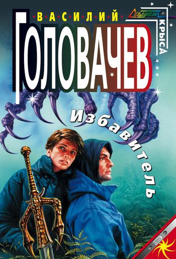 Избавитель ( Василий Головачев  )
