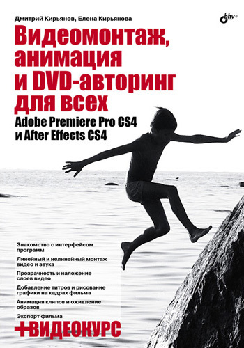 Елена Кирьянова Видеомонтаж, анимация и DVD-авторинг для всех: Adobe Premiere Pro CS4 и After Effects CS4 а и мишенев adobe flash cs4 первые шаги в creative suite 4