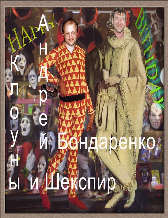 Андрей Бондаренко Клоуны и Шекспир андрей сапунов полуостров крым по городам и весям практический путеводитель