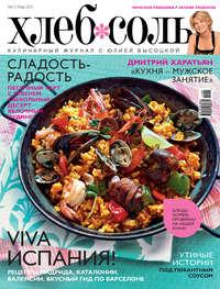 - ХлебСоль. Кулинарный журнал с Юлией Высоцкой. №5 (май) 2011