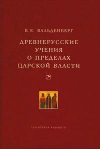 Вальденберг, В. Е.  - Древнерусские учения о пределах царской власти