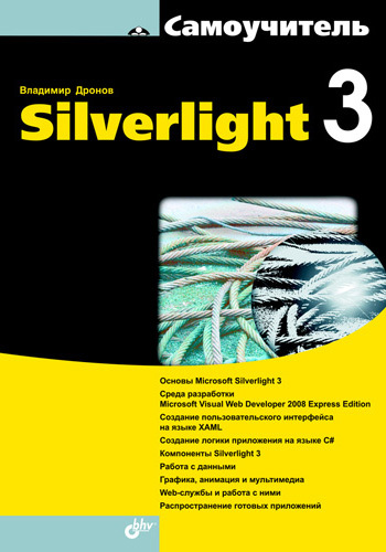 Владимир Дронов Самоучитель Silverlight 3 основы windows phone 7 5 разработка приложений с помощью silverlight