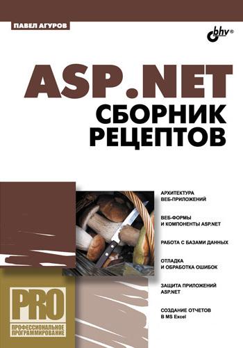 Павел Агуров ASP.NET. Сборник рецептов павел федоров аз и ферт или свадьба с вензелями водевиль