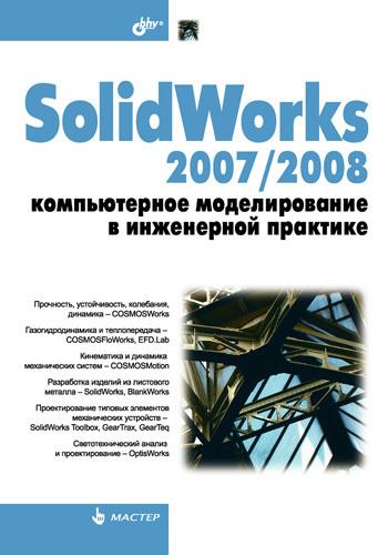 Николай Пономарев SolidWorks 2007/2008. Компьютерное моделирование в инженерной практике ISBN: 978-5-94157-994-5 solidworks 2012机械设计入门与实战