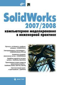 Пономарев, Николай  - SolidWorks 2007/2008. Компьютерное моделирование в инженерной практике