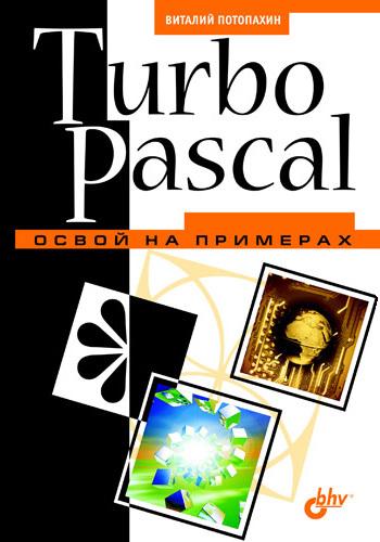 В. В. Потопахин Turbo Pascal. Освой на примерах а м епанешников в а епанешников программирование в среде turbo pascal 7 0
