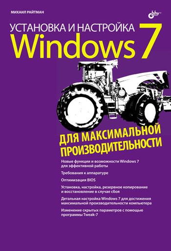 Михаил Райтман Установка и настройка Windows 7 для максимальной производительности ноутбук и windows 7