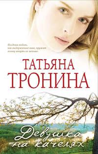 Тронина, Татьяна  - Девушка на качелях