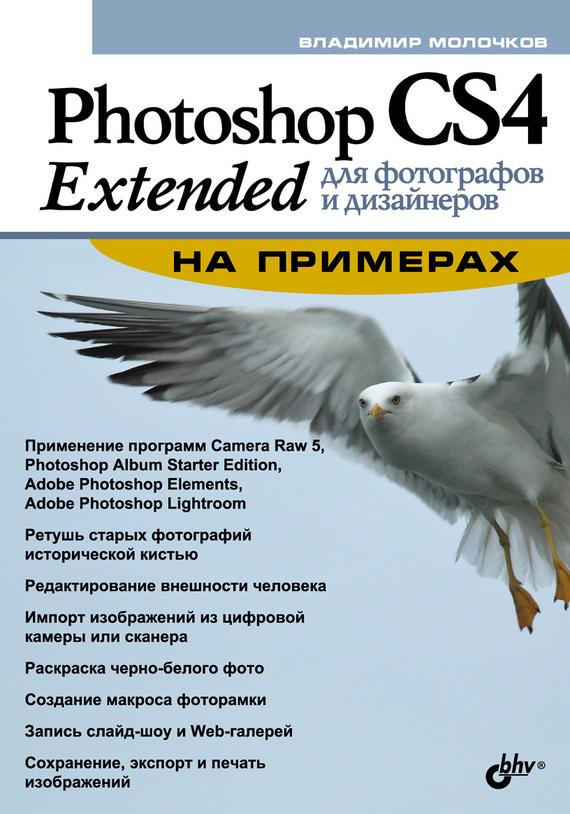 Владимир Молочков Photoshop CS4 Extended для фотографов и дизайнеров на примерах молочков в п photoshop cs4 extended для фотографов и дизайнеров на примерах