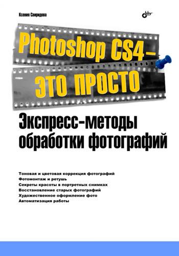 Ксения Свиридова Photoshop CS4 – это просто. Экспресс-методы обработки фотографий