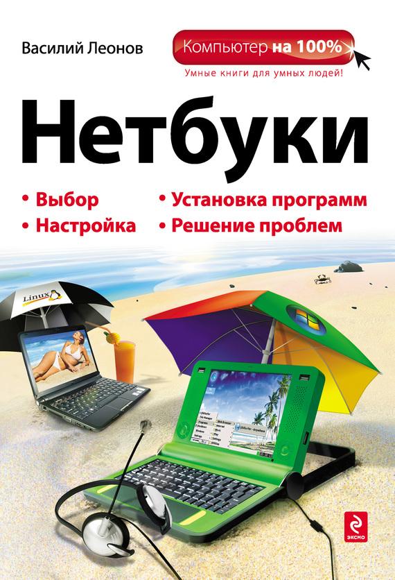 Василий Леонов Нетбуки леонов в большая книга компьютера