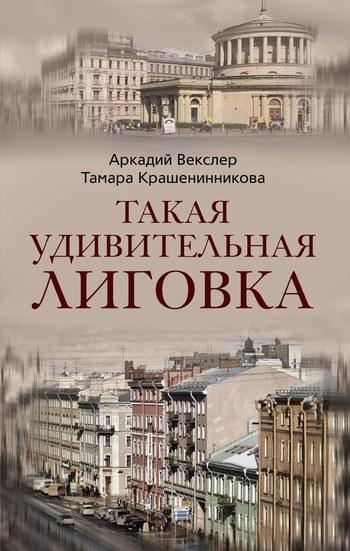 Обложка книги Такая удивительная Лиговка, автор Крашенинникова, Тамара