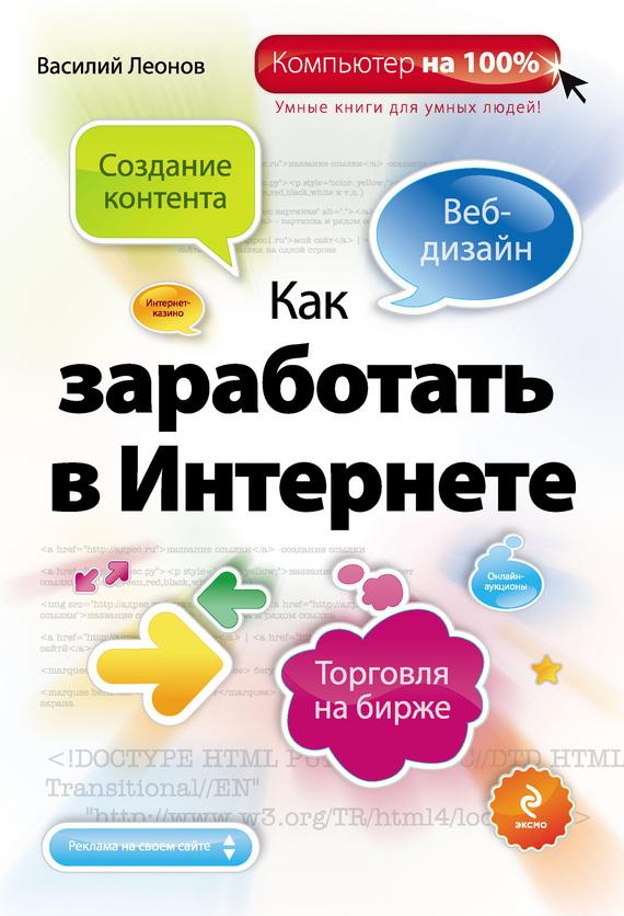Василий Леонов Как заработать в Интернете ю в назина как сохранить зрение возраст не помеха