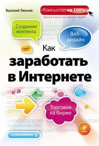 Леонов, Василий  - Как заработать в Интернете